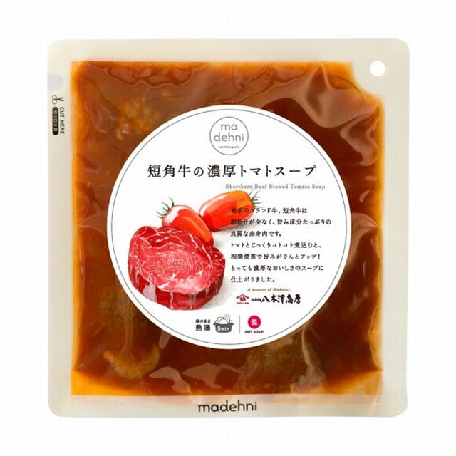 短角牛の濃厚トマトスープ