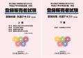 改訂版 登録販売者試験対策 受験対策テキスト(2016年度対応版)