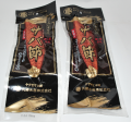 【屋久島伝統食品】サバブシ(1本入り×3本)