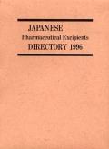 医薬品添加物事典1996