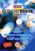 (英)和英対訳 GQP・GMP関係省令集
