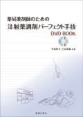 薬局薬剤師のための注射薬調剤パーフェクト手技DVD BOOK