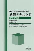 DMR 臨床検査薬情報担当者 研修テキストII2012年版