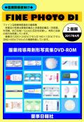 FINEPHOTPDI_DVD版