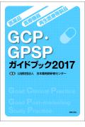 医薬品・医療機器・再生医療等製品 GCP・GPSPガイドブック2017