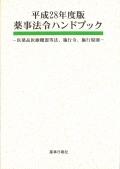 平成28年度版 薬事法令ハンドブック