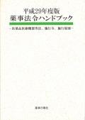 平成29年度版 薬事法令ハンドブック
