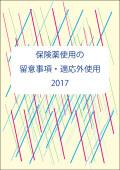 【ダウンロード販売】保険薬使用の留意事項・適応外使用2017