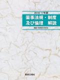 薬事法規・制度及び倫理解説2016-17年版