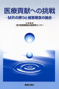 医療貢献への挑戦—MRの誇りと経営理念の融合—
