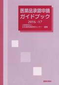 医薬品承認申請ガイドブック2016-17