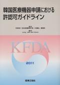 韓国医療機器申請における許認可ガイドライン2011