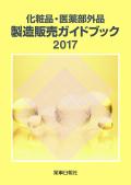 化粧品・医薬部外品 製造販売ガイドブック2017