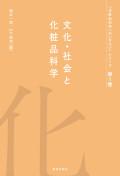 化粧品科学へのいざない 第1巻 文化・社会と化粧品科学