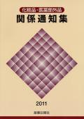 化粧品・医薬部外品 関係通知集2011