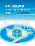 国際化粧品規制2015 EU・アセアン・中国・米国・韓国・台湾・日本