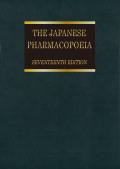 英文版 第十七改正日本薬局方