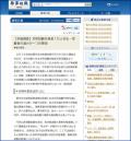 薬事日報電子版