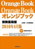オレンジブック 保険薬局版 2016年4月版