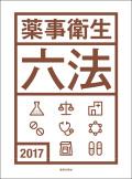 薬事衛生六法2017