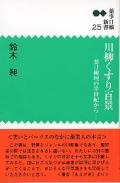新書 25 川柳くすり百景—薬日柳壇の半世紀から—