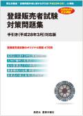 登録販売者試験 対策問題集 手引き(平成28年3月)対応版