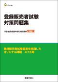 登録販売者試験対策問題集 手引き(平成28年3月)対応版の改訂版