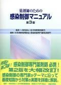 薬剤師のための感染制御マニュアル 第3版