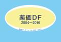薬価データファイル2004〜2016