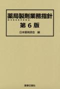 薬局製剤業務指針第6版
