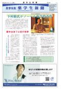 【購読】薬事日報 薬学生新聞