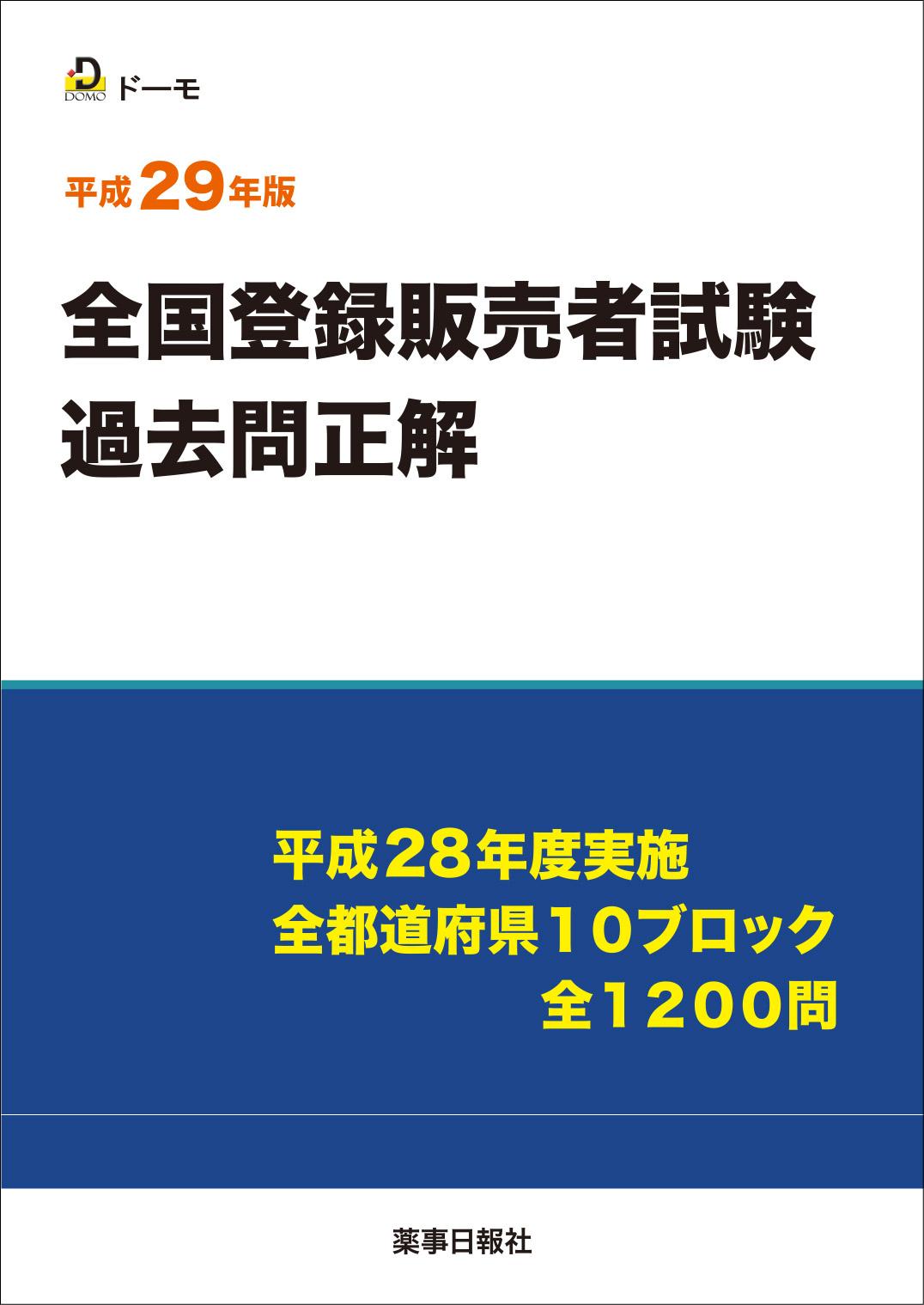 徳島 香川 愛媛 高知の登録販売者試験 過去問題 | …