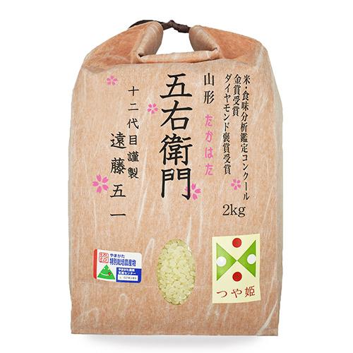 米作り日本一の男遠藤五一さんのつや姫 2kg
