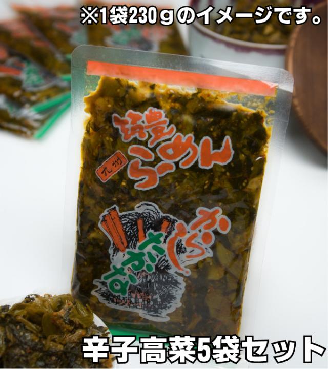 辛さと旨味が自慢の辛子高菜230g入×5袋セット