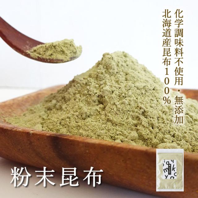 粉末昆布 北海道産