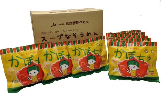 【FKS-04x10】スープなそうめん かぼちゃポタージュ風 10袋入
