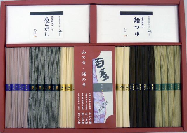 【FO-50】手延べ素麺詰合せ「百寿」 26束
