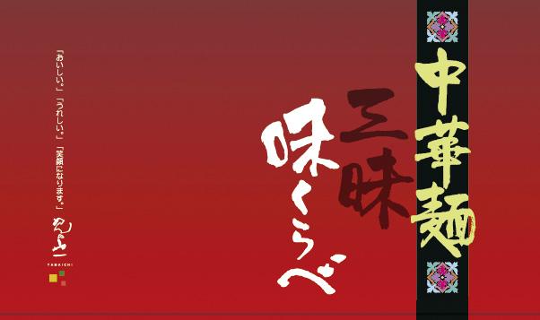 【RTS-25】中華三昧味くらべ