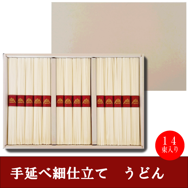 【HU-20】手延べ細仕立てうどん 14束