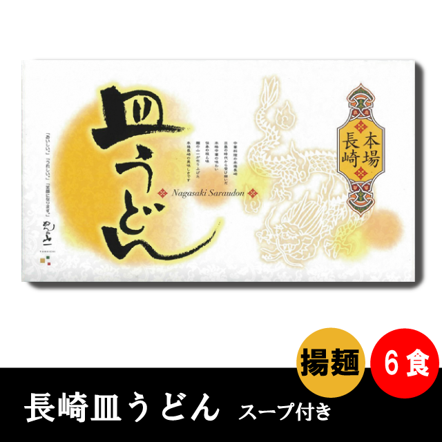 【NS-20】長崎皿うどん 6食入