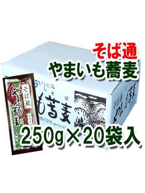 通販限定商品!!そば通やまいも蕎麦 250g× 20袋入【送料・税込み】