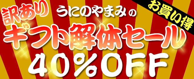 40%OFFギフト解体セールバナー