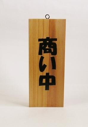 【送料・手数料無料】 KE-432(小) 木製商い中プレート 裏支度中(スギ)