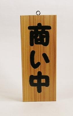 【送料・手数料無料】 KE-436(小) 木製商い中プレート 裏支度中(スギ)