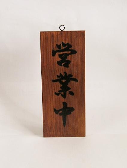 【送料・手数料無料】 KE-444 (小)木製営業中プレート 裏準備中(スギ)