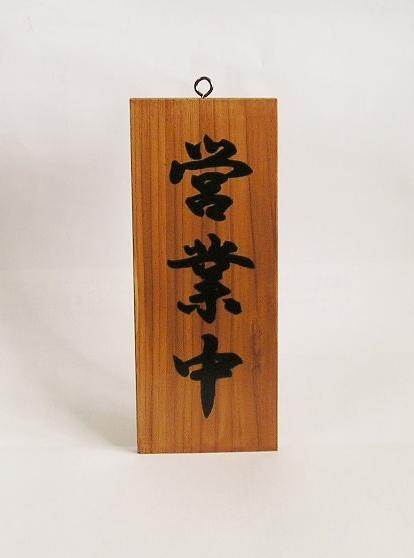 【送料・手数料無料】 KE-431 (小)木製営業中プレート 裏 定休日(スギ)