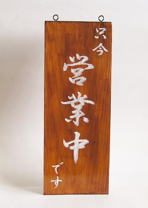 【送料・手数料無料】 KE-448 (中)木製営業中プレート 裏準備中(スギ)