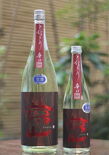常山 とびっきり辛口 特別純米 無濾過生原酒