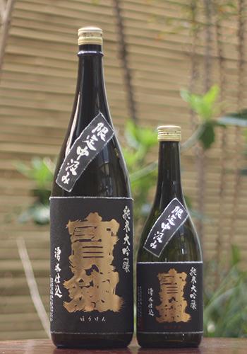 宝剣(ほうけん) 純米大吟醸 中汲み 720ml