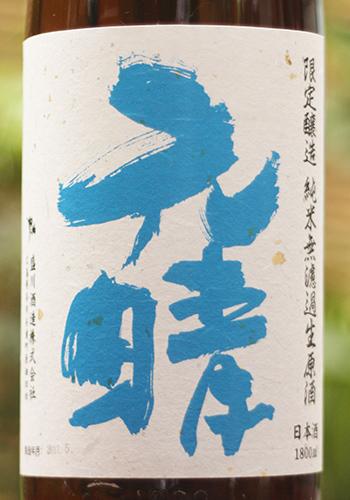 白鴻 元晴 夏生原酒